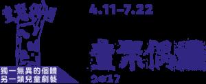 2017.4.11-7.21,童聚偶遇2017。獨一無異的個體,另一類兒童劇藝